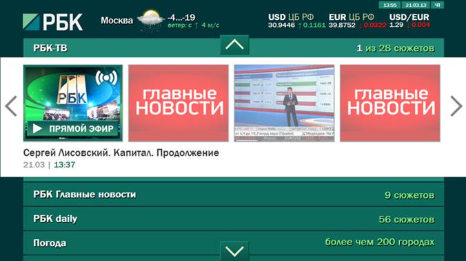 рбк приложение скачать - фото 2